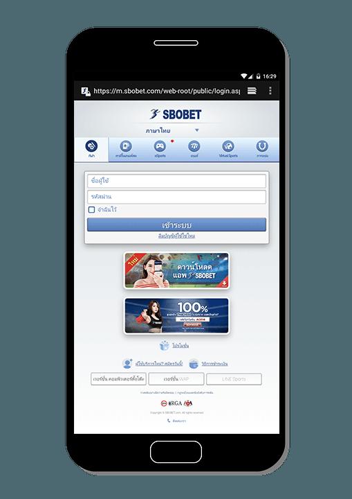 เข้าระบบผ่านหน้าเว็บไซต์ SBOBET ด้วยมือถือ