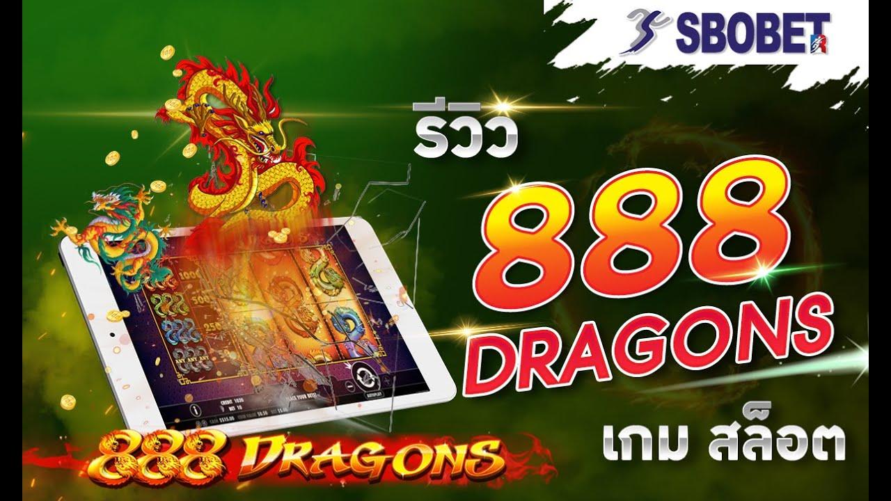 เกม 888 DRAGONS เกมสล็อตมาใหม่จาก SBOBET เว็บพนันอันดับหนึ่งในเอเชีย