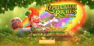 Leprechaun Riches เกมสล็อตออนไลน์แตกง่าย ได้เงินจริง