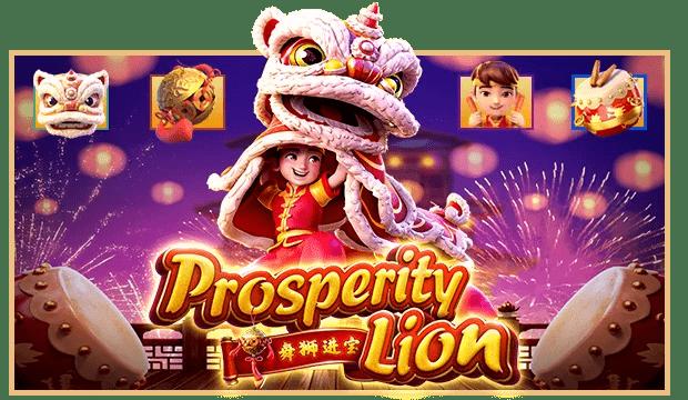 เกมสล็อตออนไลน์ Prosperity Lion
