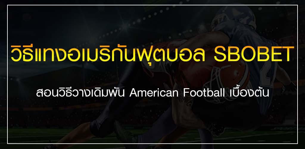 วิธีแทงอเมริกันฟุตบอล สอนวางเดิมพันอเมริกันฟุตบอลออนไลน์ SBOBET