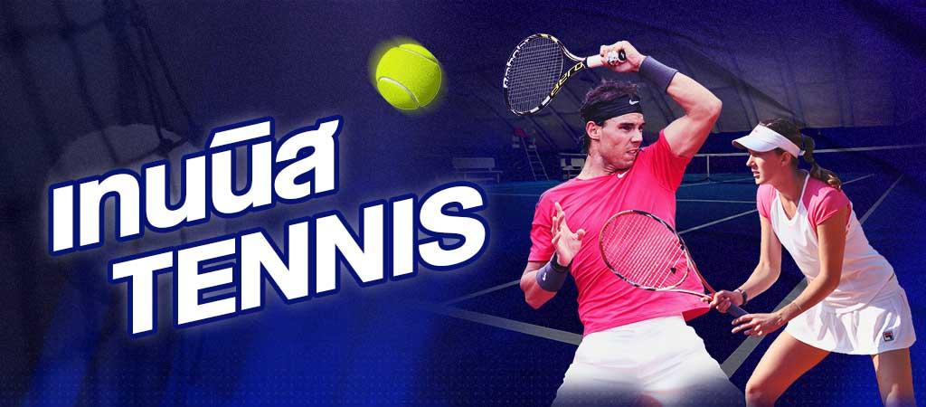 วิธีแทงเทนนิส สอนวางเดิมพันเทนนิสออนไลน์กับเว็บ SBOBET
